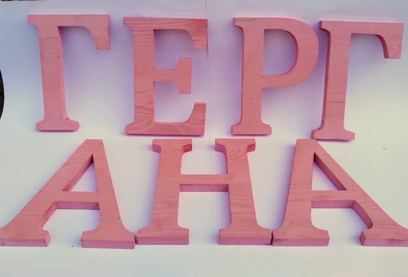 дървени оцветени букви