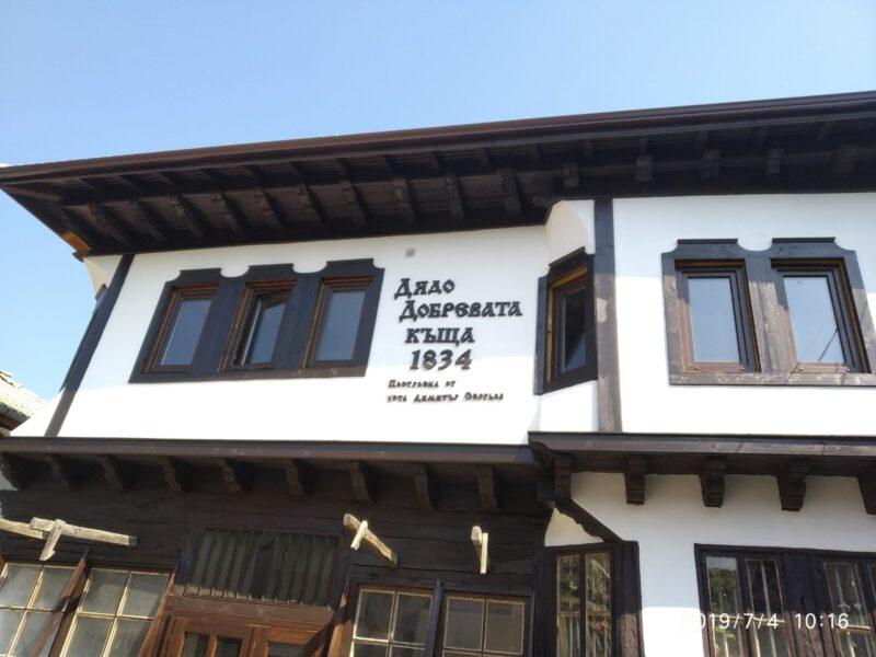 Къща с букви от дърво в стар стил