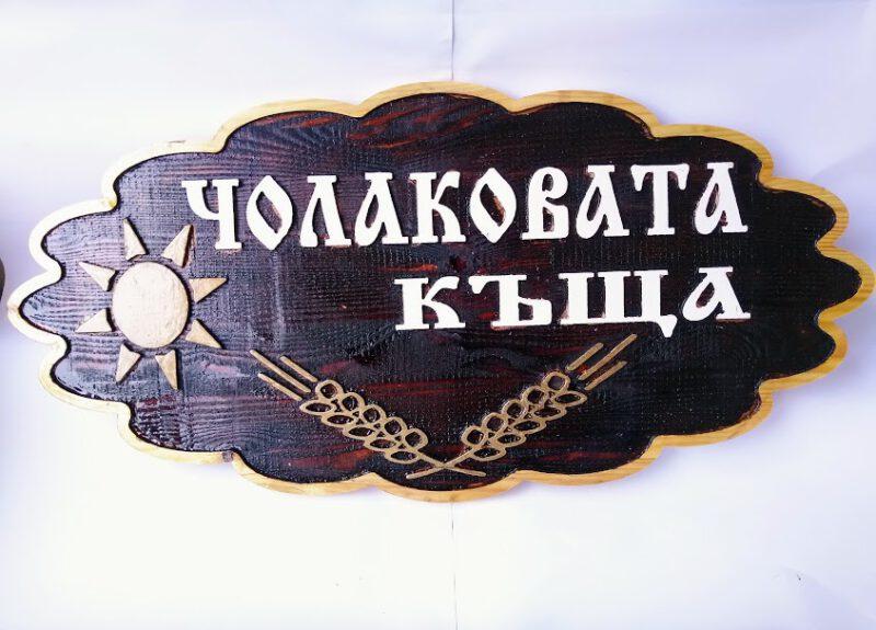 табела с декоративни орнаменти за къща