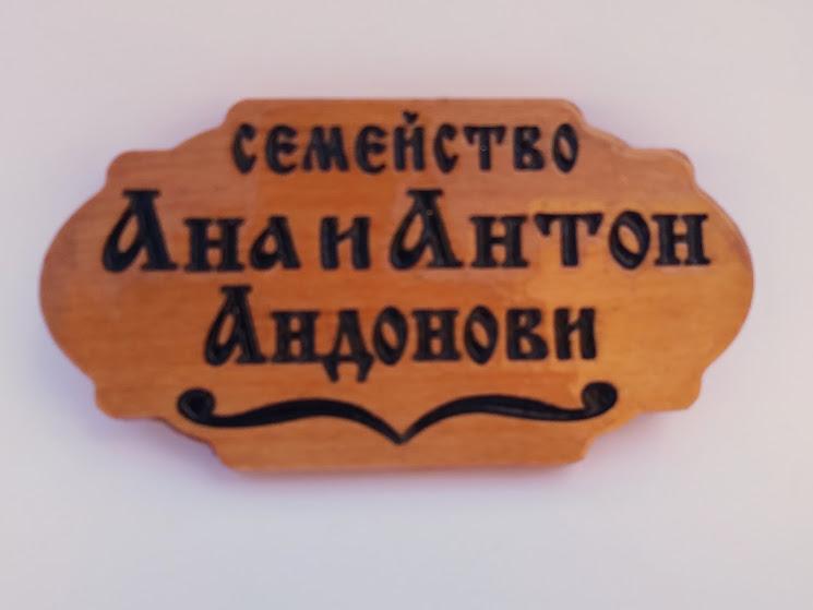 Табела за врата от бук-гравирана