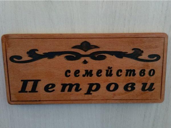 Дизайнерска табела за врата с гравирани букви