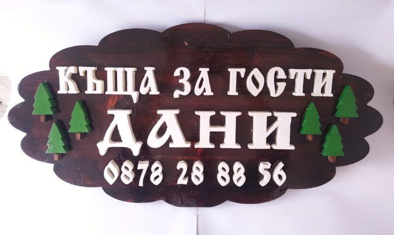 Табела за къща за гости-3D