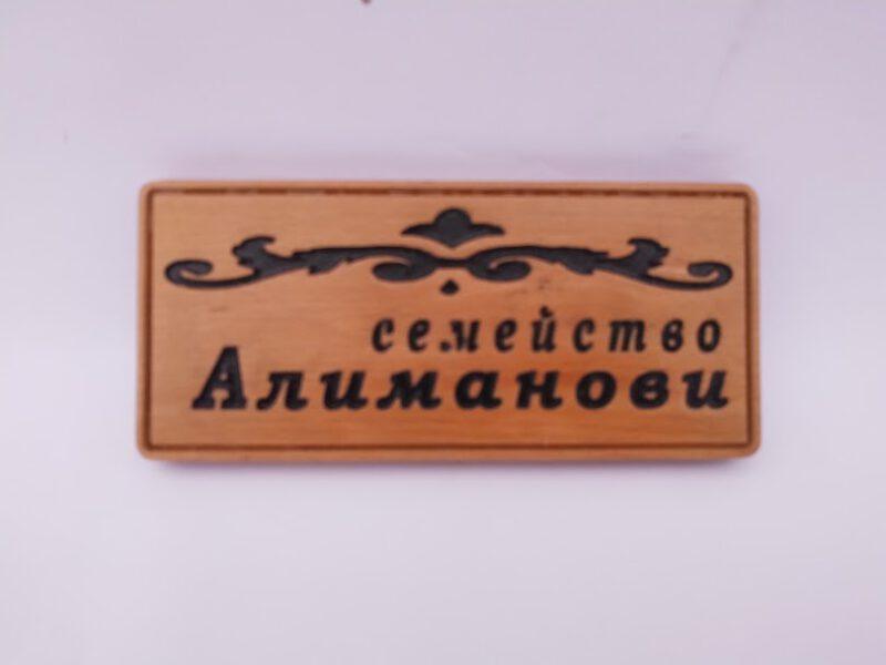 Табела с дизайнерски орнамент и гравирани букви- бук