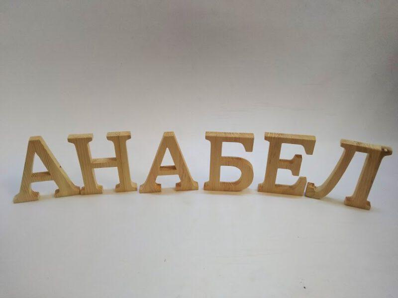букви за име