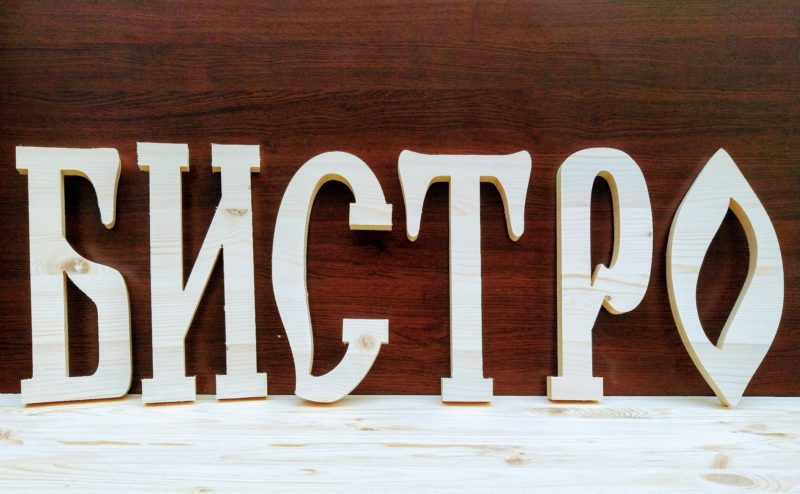 букви за декорация