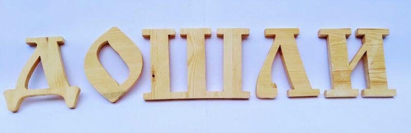изрязване на букви от дърво