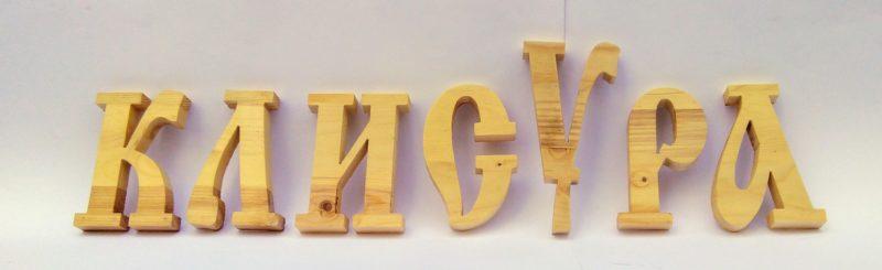 изрязване на букви