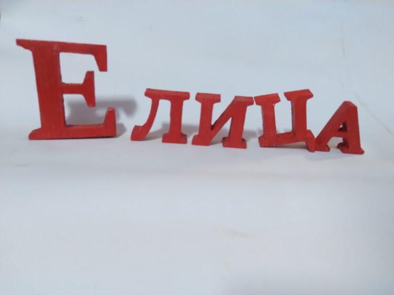 оцветяване на букви
