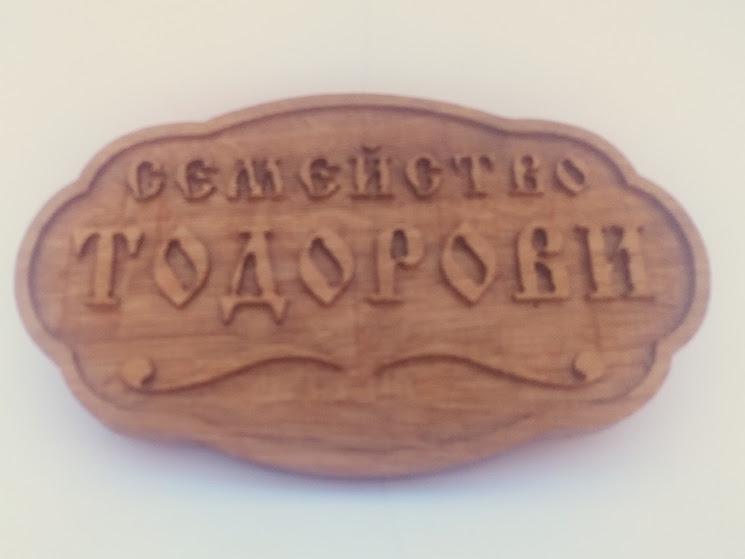 табела за врата от дъб с букви в стар стил