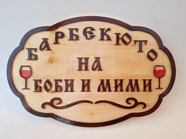 табела за барбекю