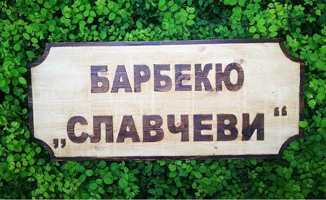 табела за вила-барбекю