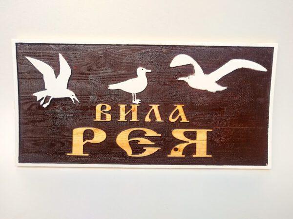 табела за вила