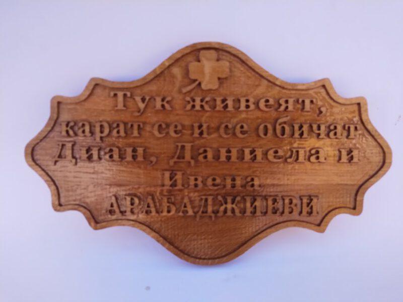 табела за врата от дъб