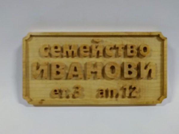 табела за врата от ясен с релефни букви