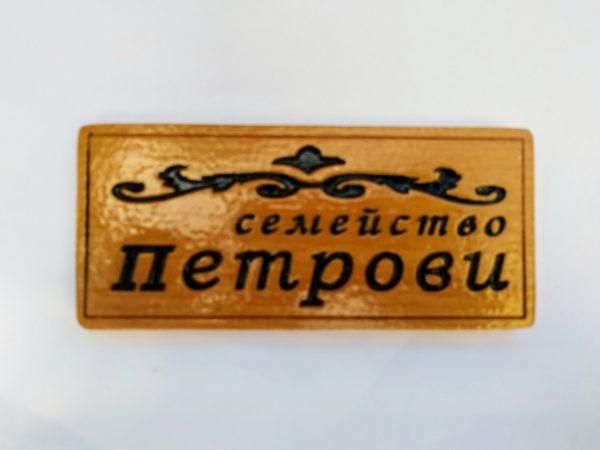табела за врата с гравиран дизайнерски орнамент