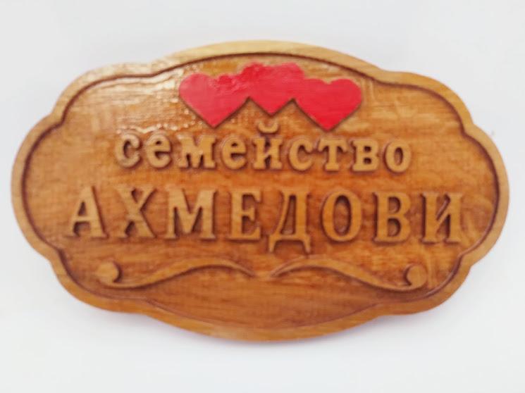 табела за врата с три сърца
