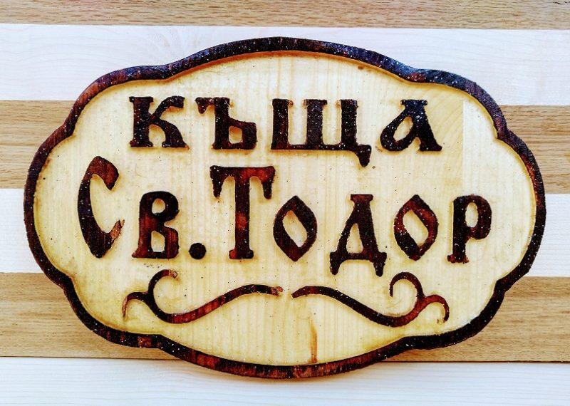 табела за къща
