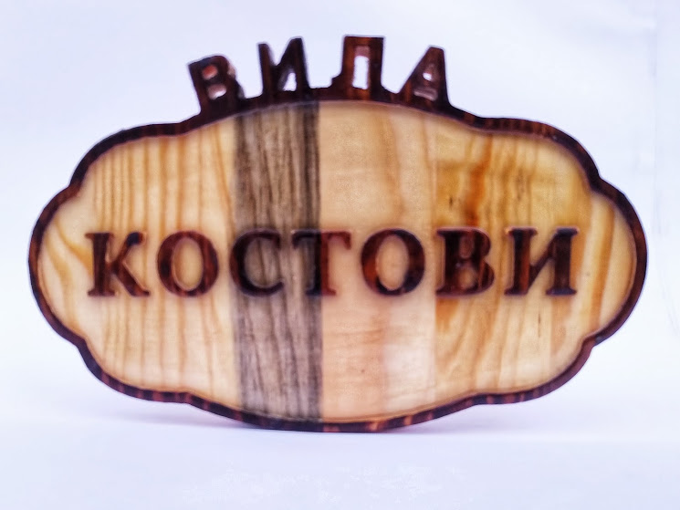 табела от дърво за вила с външен надпис