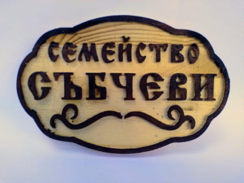 табела с декоративен орнамент