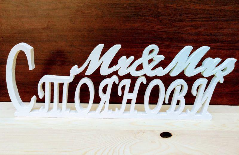 надпис-mr-mrs-с-фамилия-декорация-за-сватбена-маса