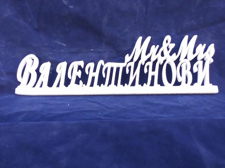 оцветен надпис за младоженци mr and mrs с фамилия
