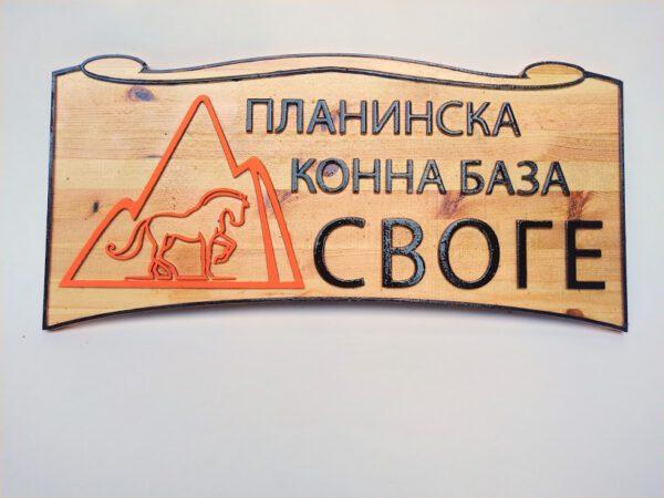 рекламна табела