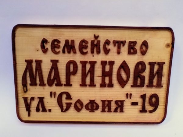 табела за външна врата на вила или къща
