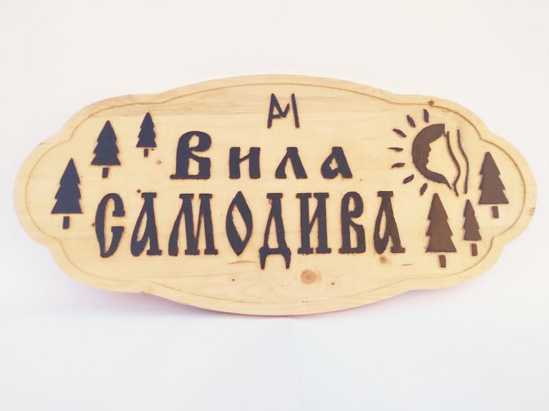 Дървена табела за Вила САМОДИВА