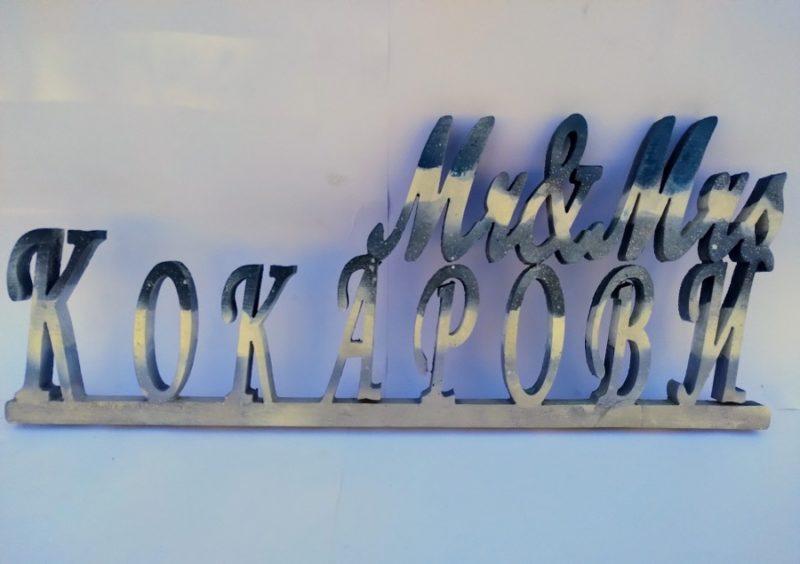 Mr & Mrs с фамилия