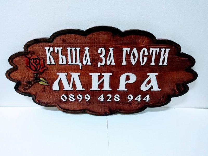 Табела за къща за гости от дърво