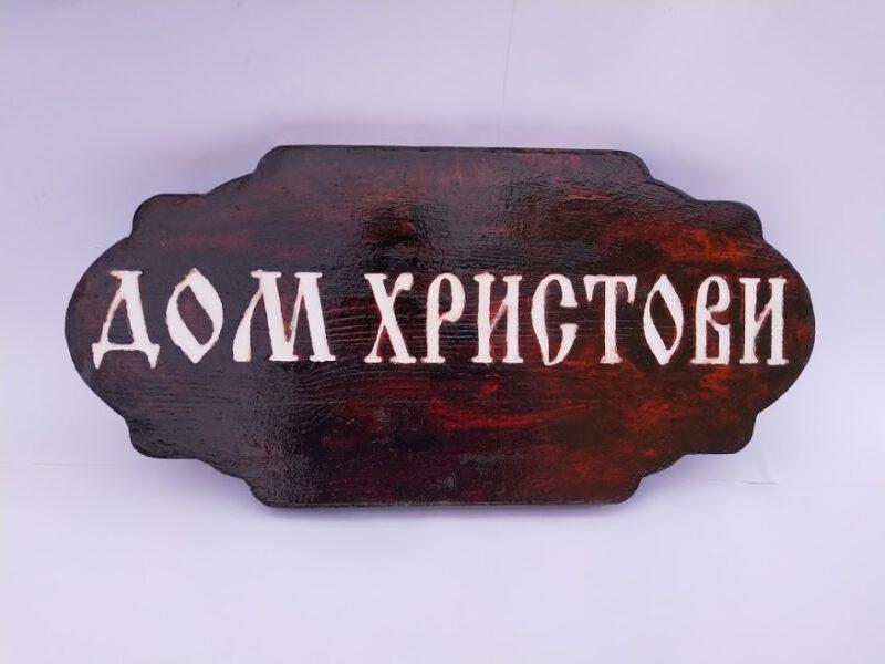 Табела за къща с гравиран надпис