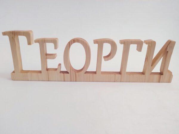 надпис за име от дърво