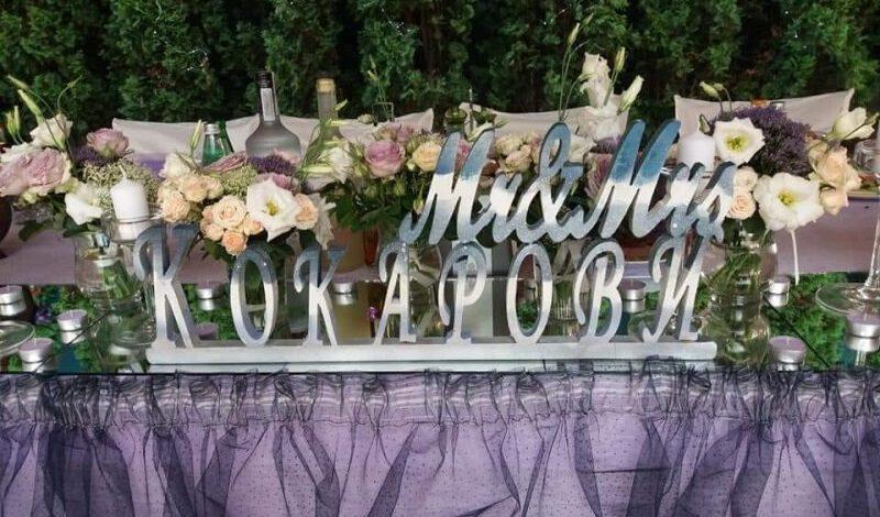 надпис за сватба за младоженци