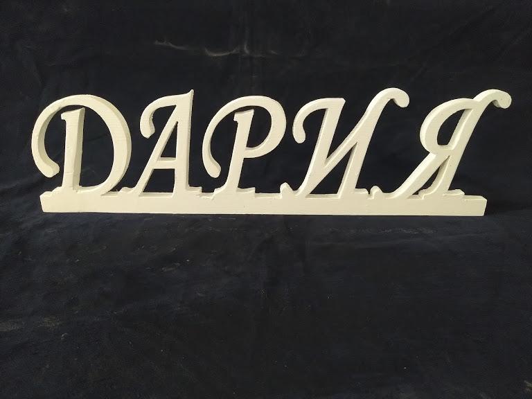 надпис с име