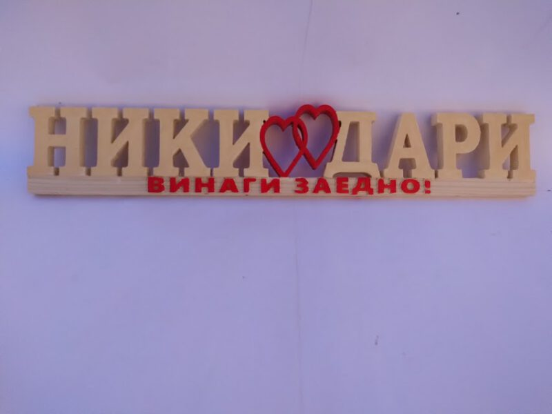романтична табела за влюбени