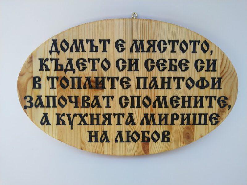 табела за кухня