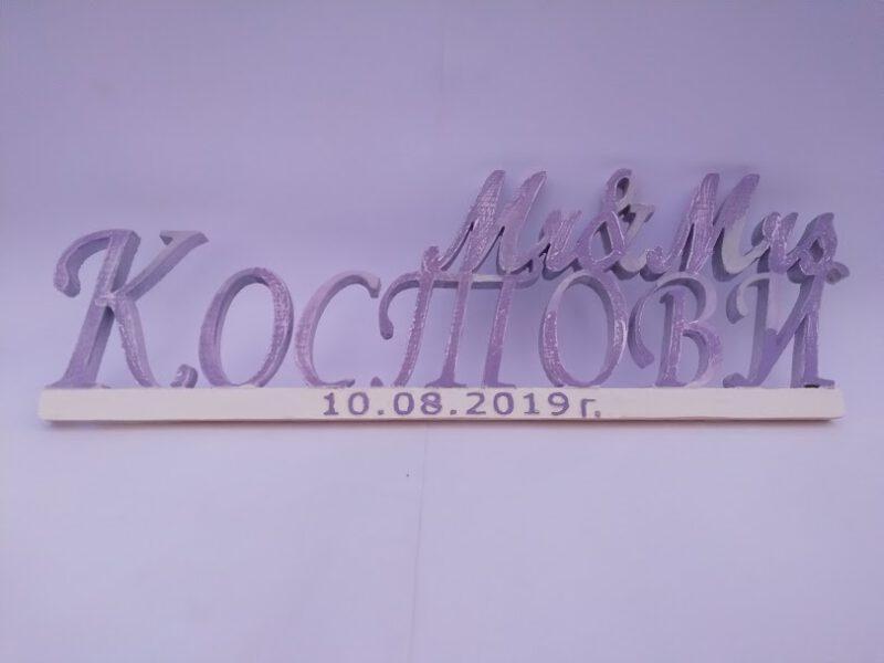 табела за младоженци с фамилия