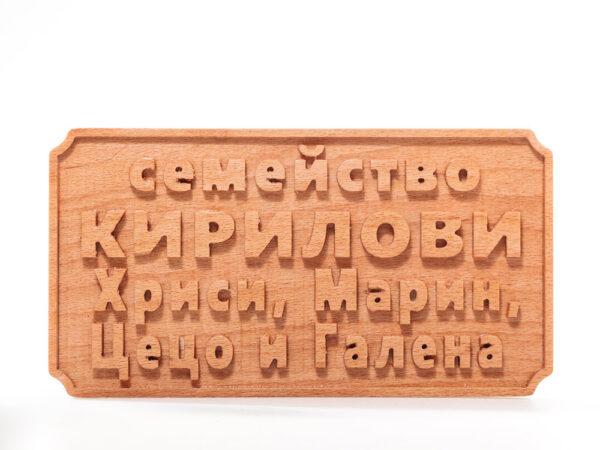 табела-от-дърво-с-релефни-букви-бук