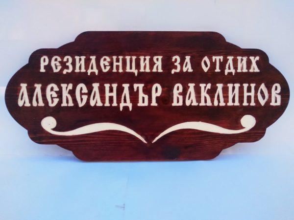 табела с гравирани букви