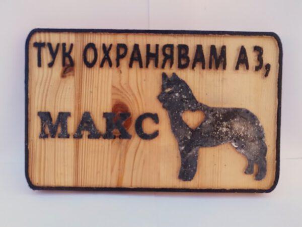 табела с куче за къща