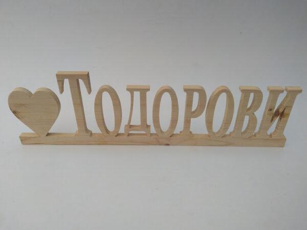табела с фамилия и сърце