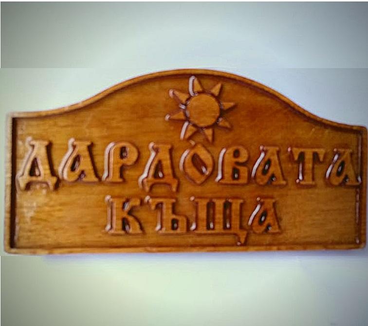 табела за врата в стар стил