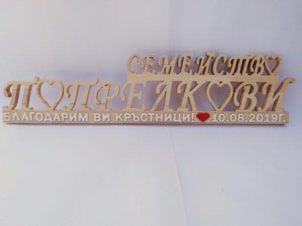 подарък за кръщене, табела с фамилия на кръстниците
