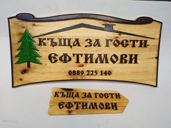 табела за къща за гости