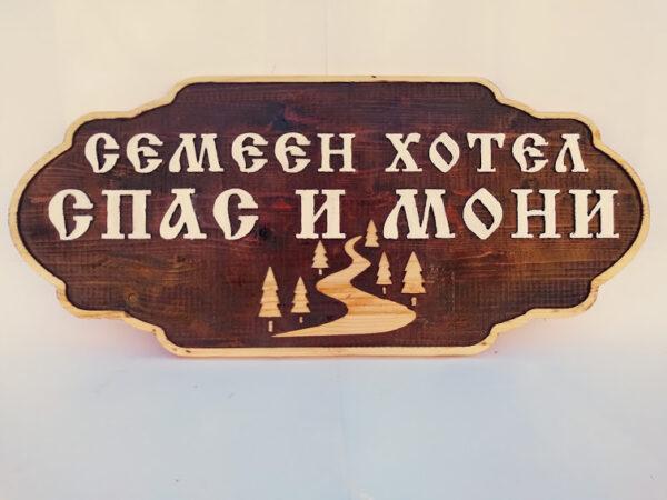табела за хотел