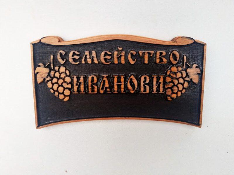 табела за врата бук