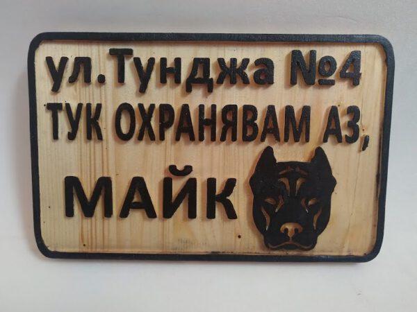 табела за врата на къща