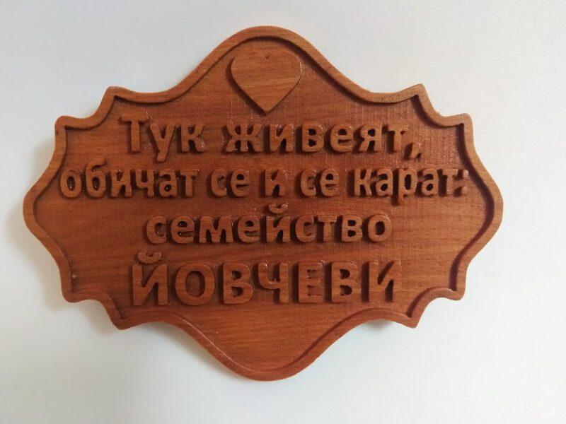 табела за врата от бук
