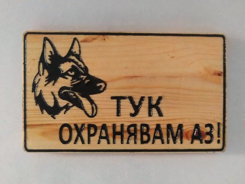 табела за улица с куче