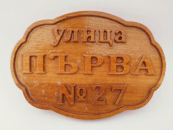 табела за улица с име и номер